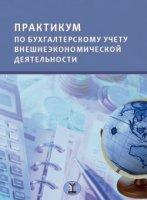 Практикум по бухгалтерскому учету внешнеэкономической деятельности.