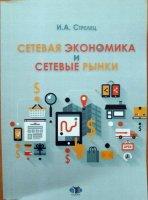 Сетевая экономика и сетевые рынки.