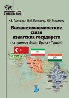 Внешнеэкономческие связи азиатских государств  (на примере Индии,  Ирана и Турции) .