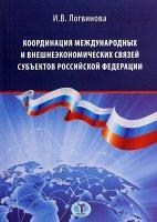 Координация международных и внешнеэкономических связей субъектов Российской Федерации.