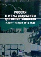 Россия в международном движении капитала в 2015  -  начале 2016 года.  Аналитический доклад.