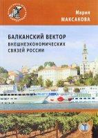 Балканский вектор внешнеэкономических связей России.