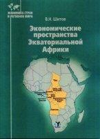 Экономические пространства Экваториальной Африки.