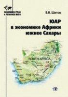 ЮАР в экономике Африки южнее Сахары.
