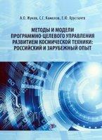 Методы и модели программно - целевого управления развитием космической техники:  российский и зарубежный опыт.