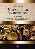 Управление качеством.  Сборник стратегических и системных задач и упражнений.  Учебное пособие.
