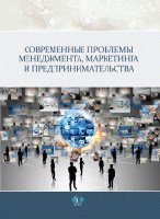 Современные проблемы менеджмента,  маркетинга и предпринимательства.