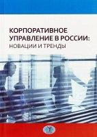 Корпоративное управление в России:  новации и тренды.