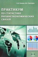 Практикум по статистике внешнеэкономических связей.