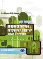 Возобновляемые источники энергии в мире и в России.  Учебное пособие.