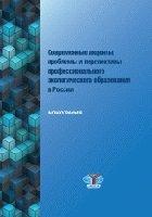 Современные акценты,  проблемы и перспективы профессионального экологического образования в России.