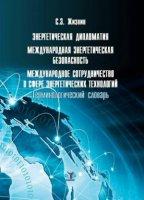 Энергетическая дипломатия.  Международная энергетическая безопасность.  Международное сотрудничество в сфере энергетических технологий.  Терминологический словарь.