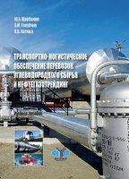 Транспортно - логистическое обеспечение перевозок углеводородного сырья и нефтегазотрейдинг.