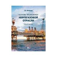 Основы экономики нефтегазовой отрасли.  Учебное пособие.