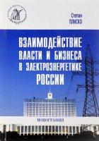 Взаимодействие власти и бизнеса в электроэнергетике России.