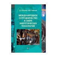 Международное сотрудничество в сфере энергетических технологий.  Учебное пособие.
