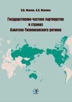 Государственно - частное партнерство в странах Азиатско - Тихоокеанского региона.
