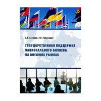 Государстенная поддержка национального бизнеса на внешних рынках.