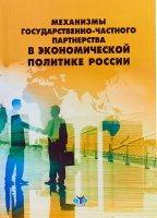 Механизмы государственно - частного партнерства в экономической политике России.