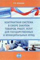 Контрактная система в сфере закупок товаров,  работ,  услуг для государственных и муниципальных нужд.