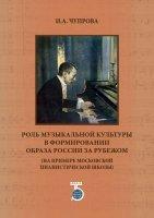 Роль музыкальной культуры в формировании образа России за рубежом  (на примере московской пианистической школы) .