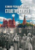 Великая русская революция:  столетие спустя.