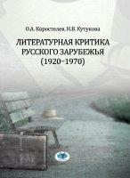 Литературная критика русского зарубежья  (1920 - 1970) .
