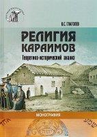 Религия караимов.  Теоретико - исторический анализ.
