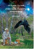 Русские поэты.  Избранные имена.   (1970 - 2010 - е годы) .  Учебное пособие.