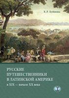 Русские путешенственники в Латинской Америке в XIX  -  XX века.