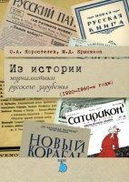 Из истории журналистики русского зарубежья  (1920 - 1960 - е годы) .