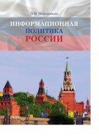 Информационная политика России.