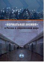"""""""Нормальная Аномия"""" в России и современном мире."""