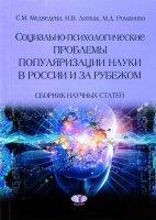 Социально - психологические проблемы популяризации науки в России и за рубежом.  Сборник научных статей.