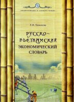Русско - вьетнамский экономический словарь.