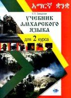 Учебник амхарского языка.  Для 2 курса.