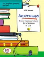 Лестница:  Учебник по русскому языку для начинающих  (for English - speaking students)   (+CD)