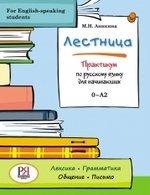 Лестница:  Практикум по русскому языку для начинающих  (for English - speaking students)   (доступ к словарю через QR - code)