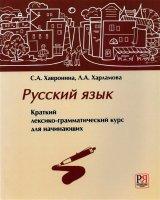 Русский язык.  Краткий лексико - грамматический курс для начинающих.   (+CD)  Переизд.
