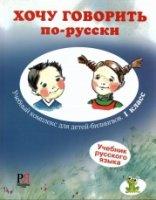 Хочу говорить по - русски.  Учебный комплекс для детей - билингвов.  1 класс.  Учебник