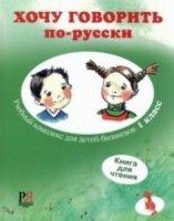 Хочу говорить по - русски.  Учебный комплекс для детей - билингвов.  1 класс.  Книга для чтения