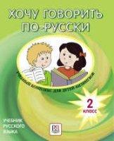 Хочу говорить по - русски.  Учебный комплекс для детей - билингвов.  2 класс.  Учебник  (+CD)