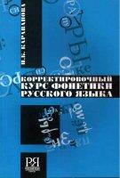 Корректировочный курс фонетики русского языка  (+CD)