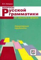 Вопросы русской грамматики:  от смысла к форме.