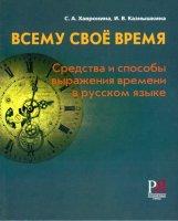 Всему своё время.  Средства и способы выражения времени в русском языке.  2 - е изд. ,  перераб.