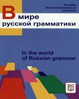 В мире русской грамматики.  Переизд.