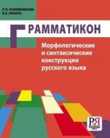 Грамматикон.  Морфологические и синтаксические конструкции русского языка