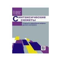 Синтаксические сюжеты.  Спорные и нерешенные вопросы русского синтаксиса
