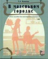 В маленьком городке:  учебное пособие для иностранных учащихся