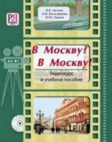 В Москву? В Москву!:  Видеокурс и учебное пособие  (+CD)